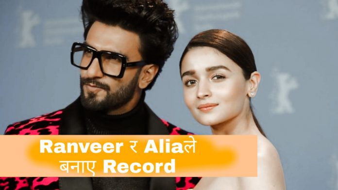 ranveer and alia bhat gully boy record